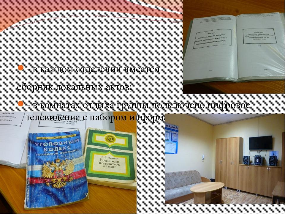 - в каждом отделении имеется сборник локальных актов; - в комнатах отдыха гр...