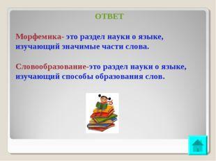 ОТВЕТ Морфемика- это раздел науки о языке, изучающий значимые части слова. Сл