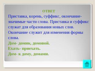 ОТВЕТ Приставка, корень, суффикс, окончание- значимые части слова. Приставка