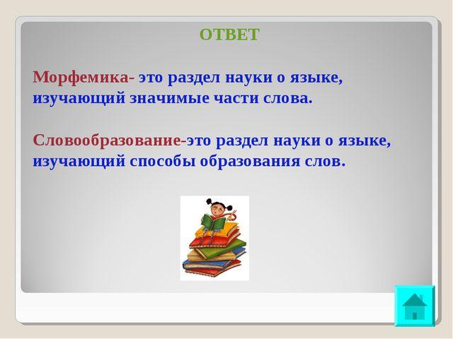 ОТВЕТ Морфемика- это раздел науки о языке, изучающий значимые части слова. Сл...