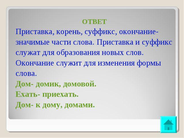 ОТВЕТ Приставка, корень, суффикс, окончание- значимые части слова. Приставка...