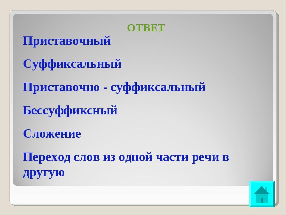 ОТВЕТ Приставочный Суффиксальный Приставочно - суффиксальный Бессуффиксный Сл...