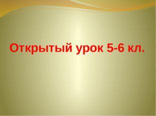 Открытый урок 5-6 кл.