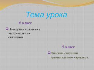 Тема урока 6 класс Поведения человека в экстремальных ситуациях. 5 класс Опас