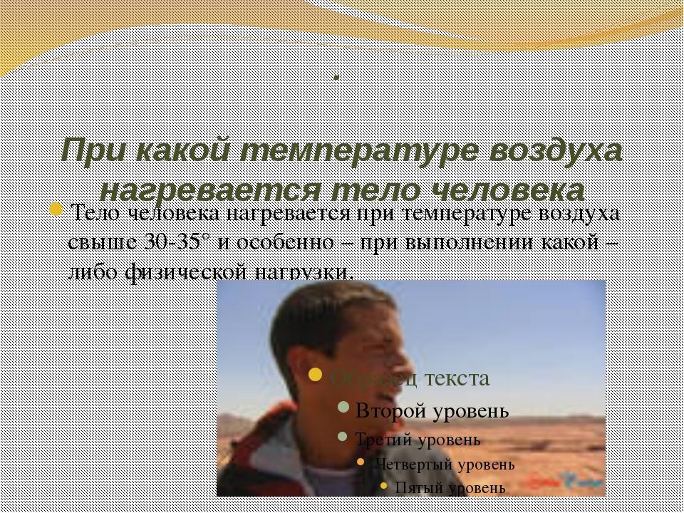 .  При какой температуре воздуха нагревается тело человека Тело человека наг...