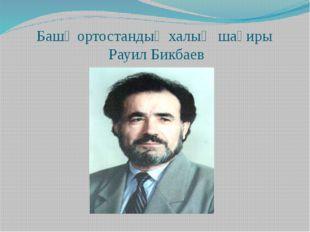 Башҡортостандың халыҡ шағиры Рауил Бикбаев