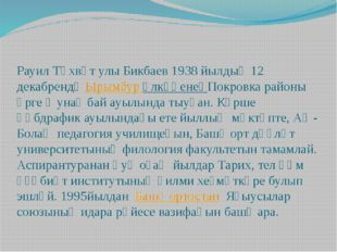 Рауил Төхвәт улы Бикбаев 1938 йылдың 12 декабрендәЫрымбур өлкәһенеңПокровка
