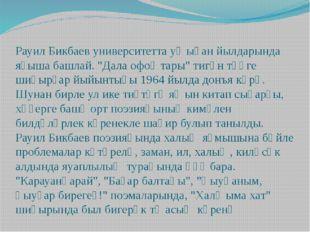 "Рауил Бикбаев университетта уҡыған йылдарында яҙыша башлай. ""Дала офоҡтары"" т"