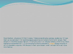 Рауил Бикбаев – күренекле әҙәбиәт ғалимы. Ул филология фәндәре докторы, проф