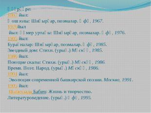 Әҫәрҙәре: 1967йыл: Ҡош юлы: Шиғырҙар, поэмалар.Өфө, 1967. 1976йыл йыл: Ғүм