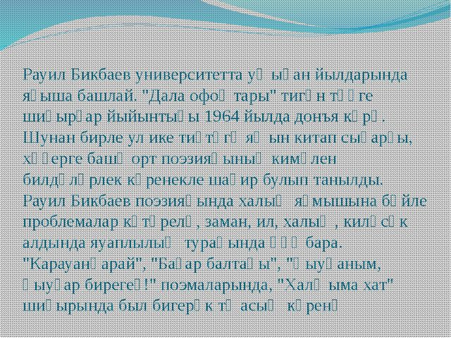 "Рауил Бикбаев университетта уҡыған йылдарында яҙыша башлай. ""Дала офоҡтары"" т..."