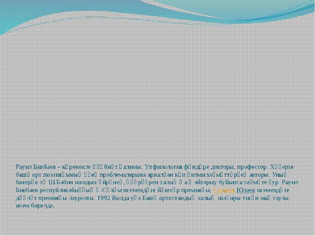 Рауил Бикбаев – күренекле әҙәбиәт ғалимы. Ул филология фәндәре докторы, проф...
