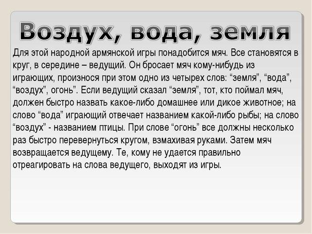 Для этой народной армянской игры понадобится мяч. Все становятся в круг, в се...