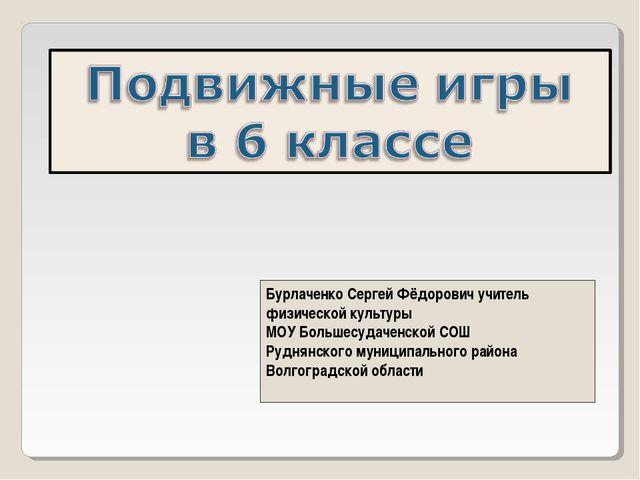 Бурлаченко Сергей Фёдорович учитель физической культуры МОУ Большесудаченской...