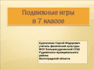 Бурлаченко Сергей Фёдорович учитель физической культуры МОУ Большесудаченской