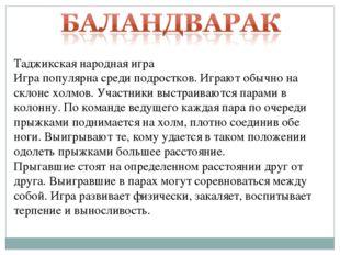Таджикская народная игра Игра популярна среди подростков. Играют обычно на ск