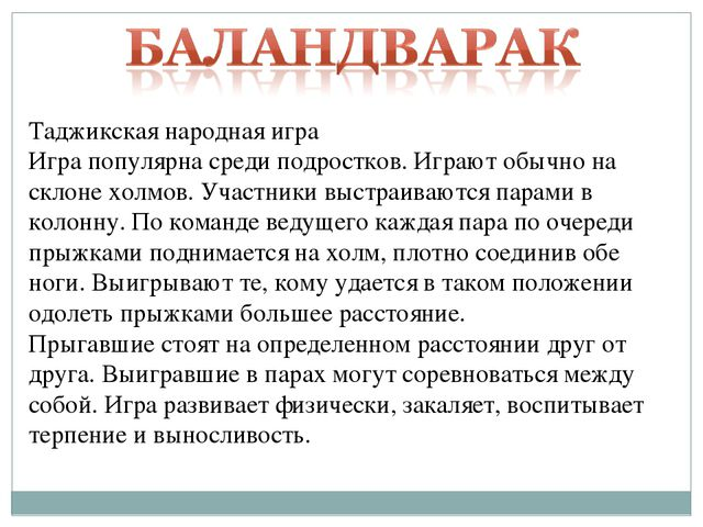 Таджикская народная игра Игра популярна среди подростков. Играют обычно на ск...