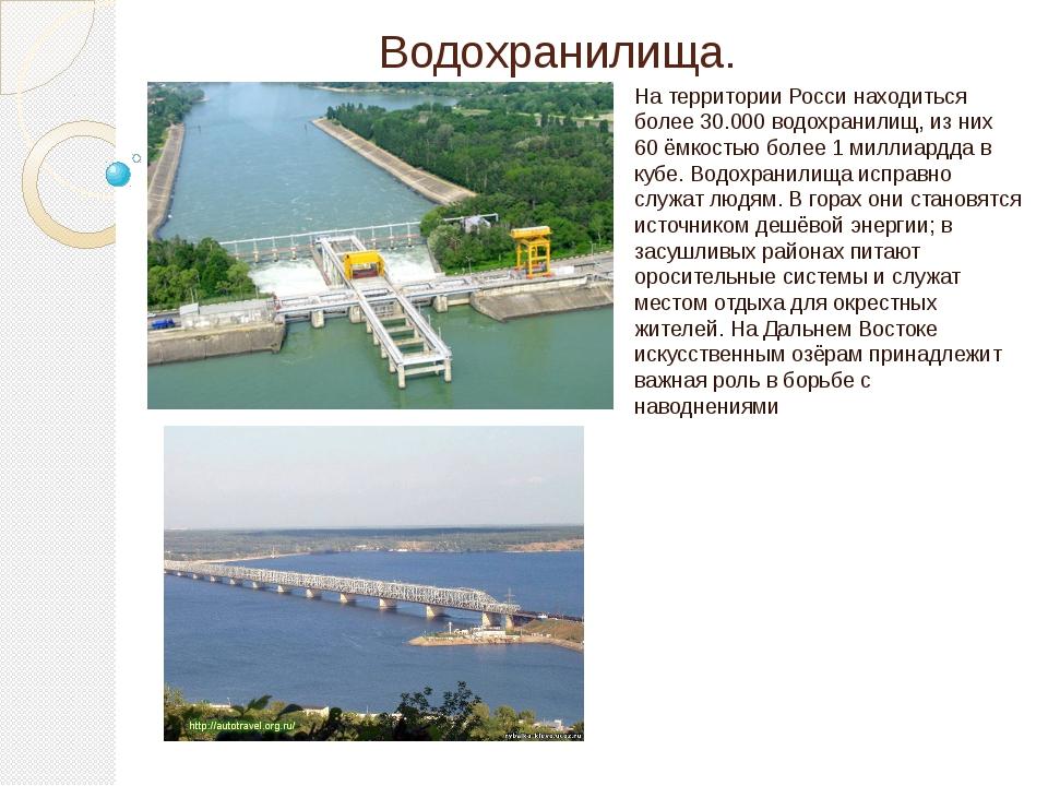 Водохранилища. На территории Росси находиться более 30.000 водохранилищ, из н...