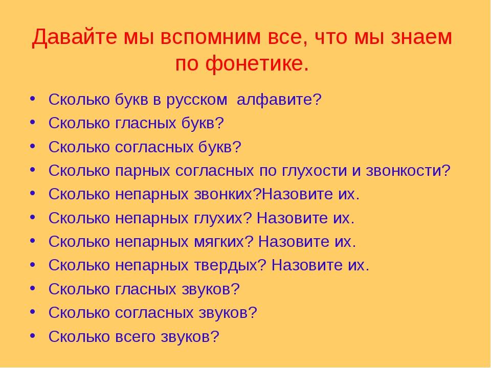 Давайте мы вспомним все, что мы знаем по фонетике. Сколько букв в русском алф...