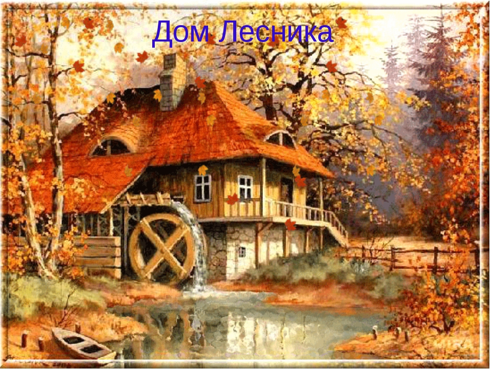 Дом Лесника