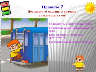 Правило 7 Цепляться за машины и трамваи з а п р е щ а е т с я! Не цепляйтесь
