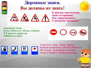 Дорожные знаки. Вы должны их знать! Запрещают знаки Разное движение: обгоны,
