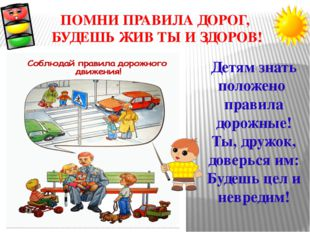 ПОМНИ ПРАВИЛА ДОРОГ, БУДЕШЬ ЖИВ ТЫ И ЗДОРОВ! Детям знать положено правила дор