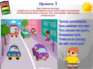 Правило 1 Иди только по тротуару. ХОДИТЬ И ОСТАНАВЛИВАТЬСЯ НА ТРОТУАРАХ БОЛЬШ