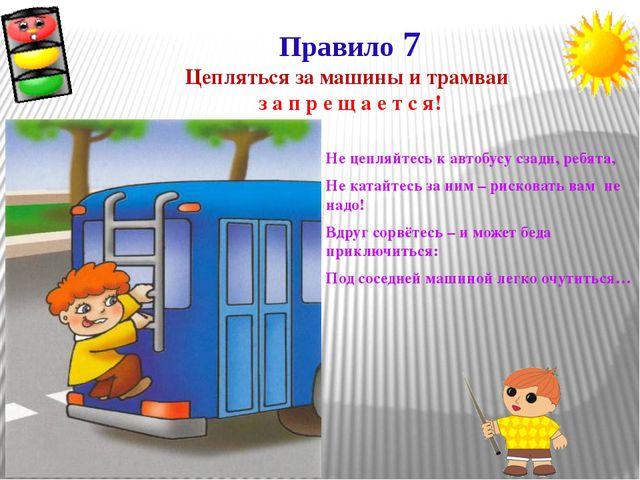 Правило 7 Цепляться за машины и трамваи з а п р е щ а е т с я! Не цепляйтесь...