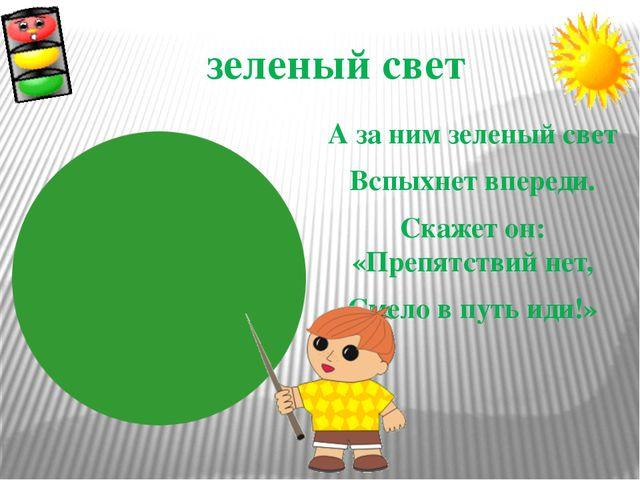 зеленый свет А за ним зеленый свет Вспыхнет впереди. Скажет он: «Препятствий...