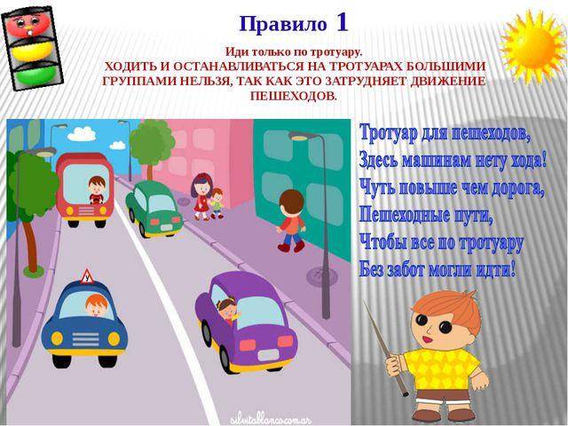 Правило 1 Иди только по тротуару. ХОДИТЬ И ОСТАНАВЛИВАТЬСЯ НА ТРОТУАРАХ БОЛЬШ...