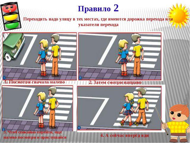 Правило 2 Переходить надо улицу в тех местах, где имеются дорожка перехода ил...