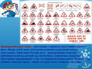 Предупреждающие знаки – треугольные, а периметр треугольника красного цвета.