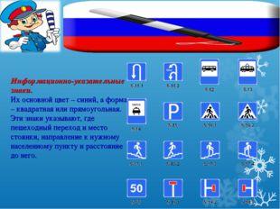 Информационно-указательные знаки. Их основной цвет – синий, а форма – квадра