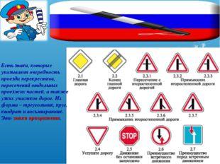 Есть знаки, которые указывают очередность проезда перекрестков, пересечений