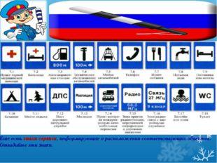 Еще есть знаки сервиса, информирующие о расположении соответствующих объекто