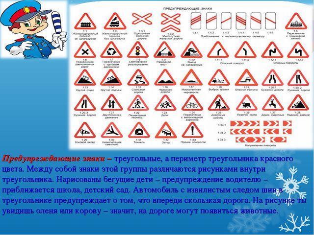 Предупреждающие знаки – треугольные, а периметр треугольника красного цвета....