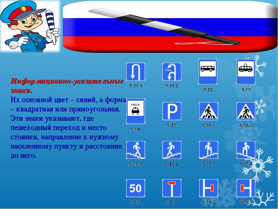 Информационно-указательные знаки. Их основной цвет – синий, а форма – квадра...