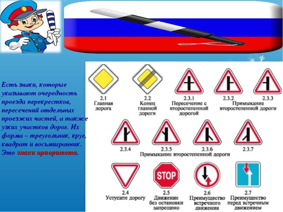 Есть знаки, которые указывают очередность проезда перекрестков, пересечений...