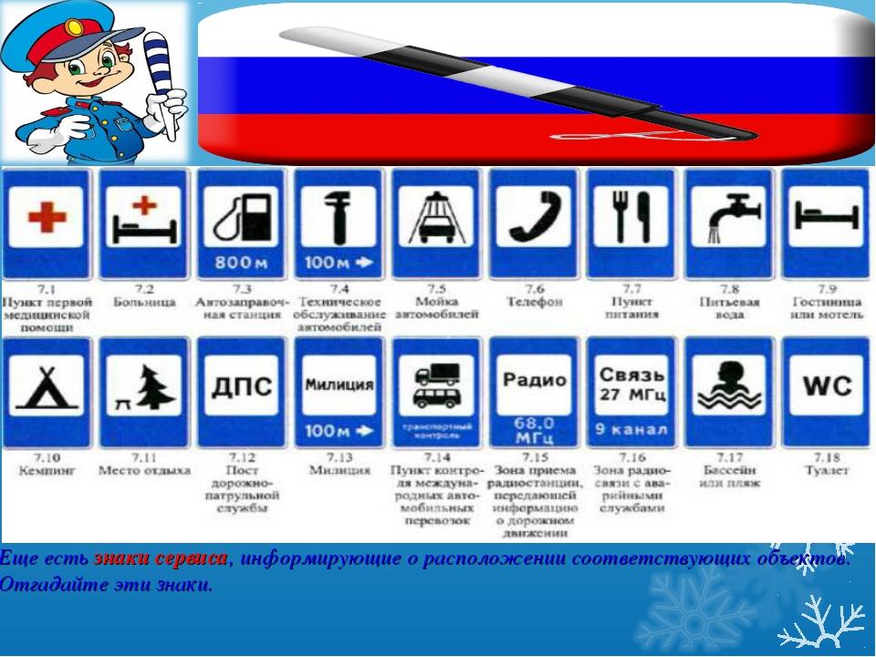 Еще есть знаки сервиса, информирующие о расположении соответствующих объекто...
