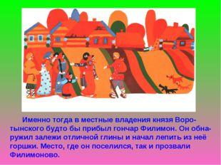 Именно тогда в местные владения князя Воро-тынского будто бы прибыл гончар Ф