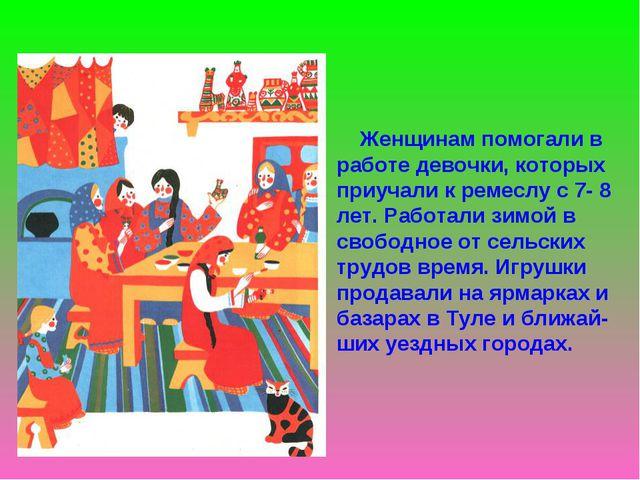 Женщинам помогали в работе девочки, которых приучали к ремеслу с 7- 8 лет. Р...