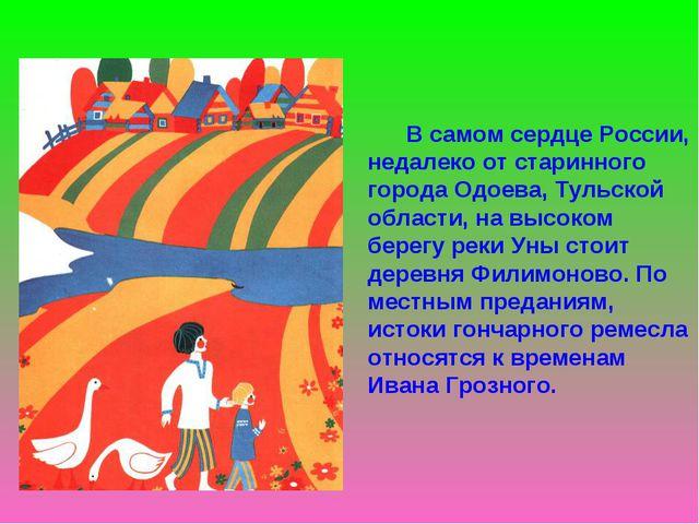 В самом сердце России, недалеко от старинного города Одоева, Тульской област...