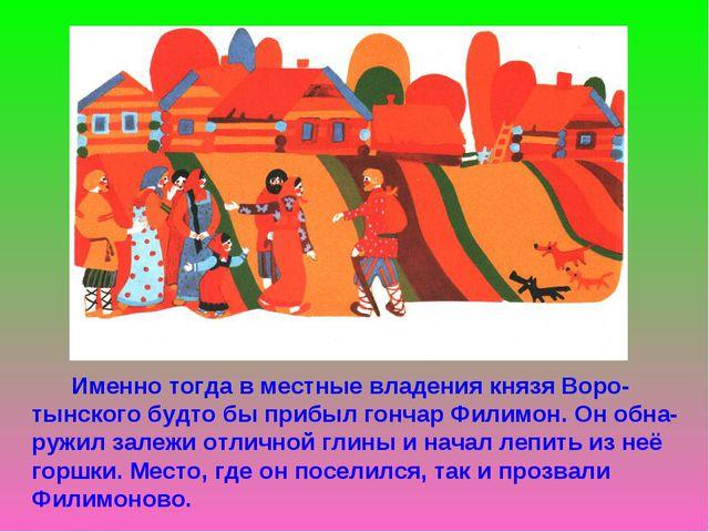 Именно тогда в местные владения князя Воро-тынского будто бы прибыл гончар Ф...