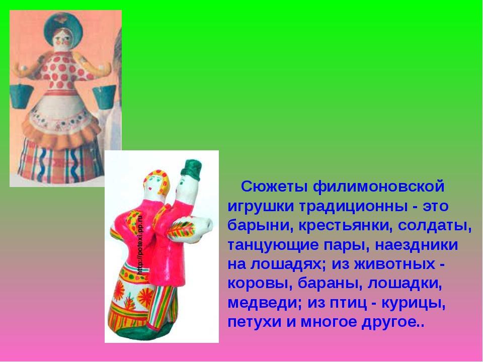 Сюжеты филимоновской игрушки традиционны - это барыни, крестьянки, солдаты,...
