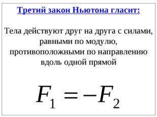 Третий закон Ньютона гласит: Тела действуют друг на друга c силами, равными п
