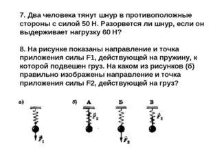 7. Два человека тянут шнур в противоположные стороны с силой 50 Н. Разорвется
