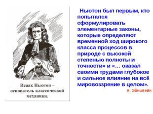Ньютон был первым, кто попытался сформулировать элементарные законы, которые