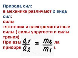 Природа сил: в механике различают 2 вида сил: силы тяготенияиэлектромагни