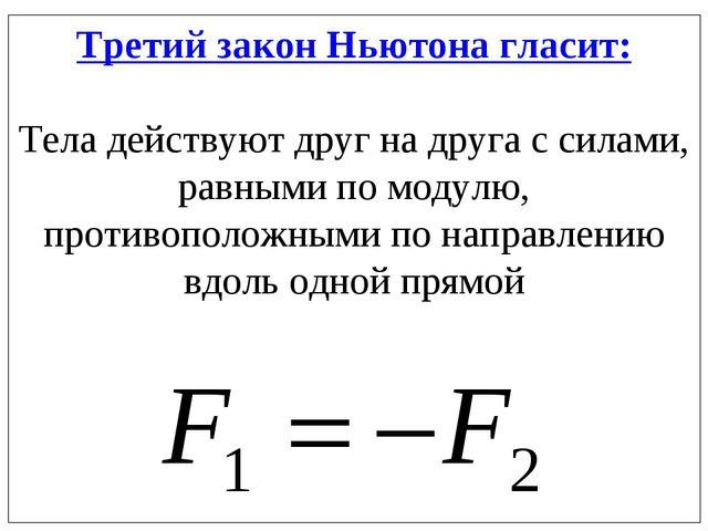 Третий закон Ньютона гласит: Тела действуют друг на друга c силами, равными п...